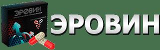 Официальный сайт препарата Эровин